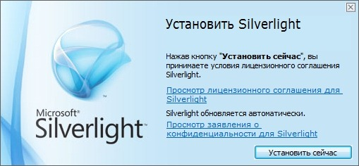 Silverlight что это за программа
