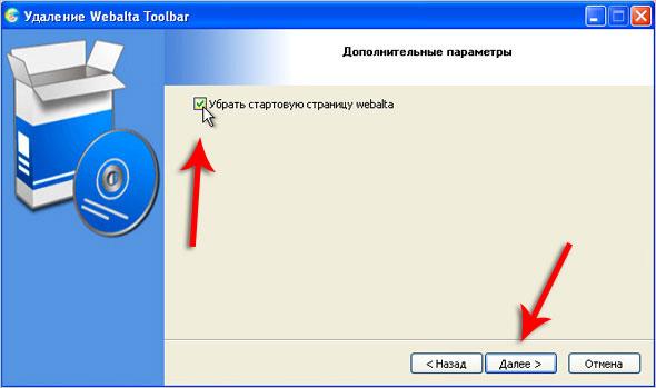 Как удалить Webalta toolbar
