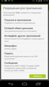 Установка Вайбер на Samsung