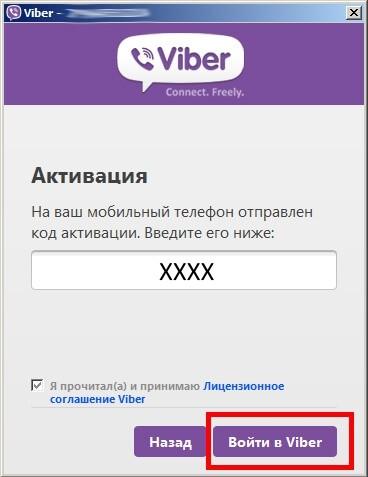 Код подтверждения