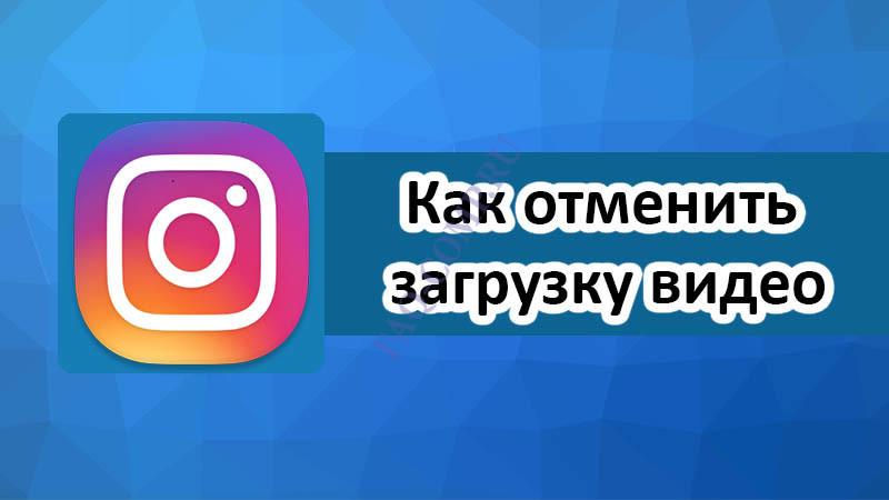 Как отменить загрузку видео в Instagram