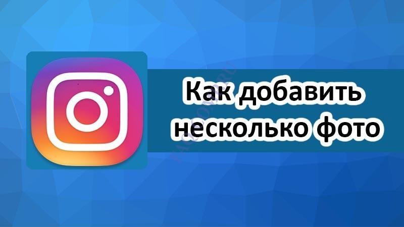 Как добавить несколько фото в Инстаграме
