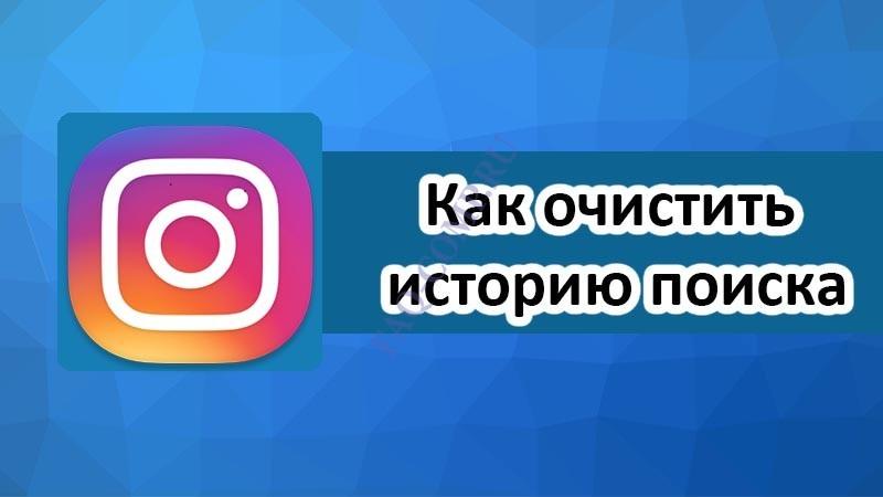 Как очистить историю поиска в Instagram