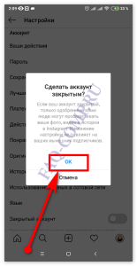 how-to-close-your-instagram-profile-screenshot-06