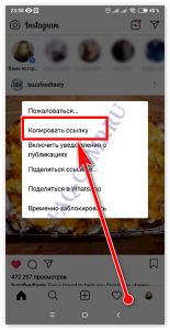 how-to-copy-a-link-in-instagram-on-your-phone-screenshot-03