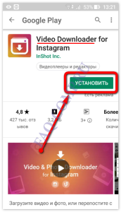 how-to-download-instagram-video-to-phone-screenshot-02