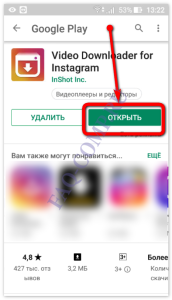 how-to-download-instagram-video-to-phone-screenshot-03