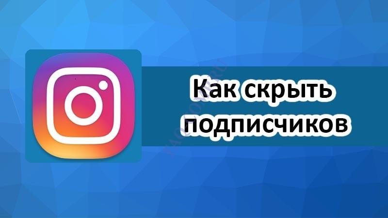 Как скрыть подписчиков в Инстаграме