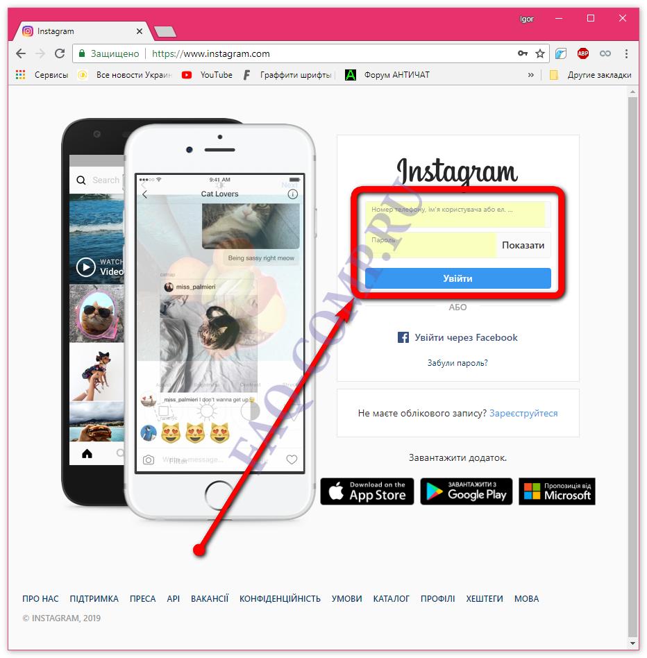 Сайт для выкладывания фотографий в инстаграм
