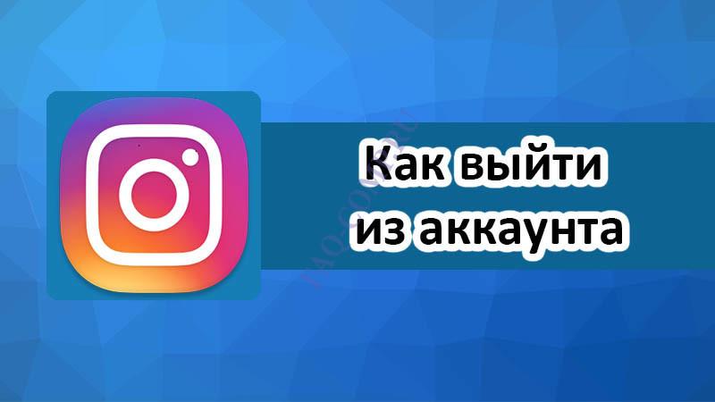 Как выйти из аккаунта Инстаграм