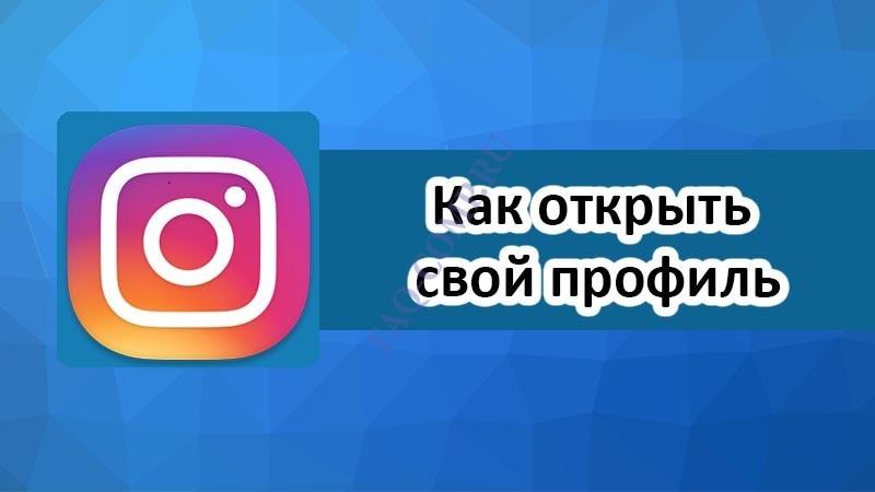 Как открыть свой профиль в Инстаграме