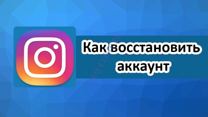 Как восстановить аккаунт в Instagram