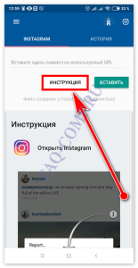 how-to-save-instagram-video-to-phone-screenshot-09