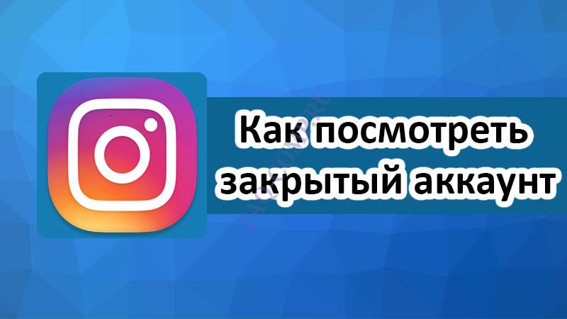 Как посмотреть фото закрытого профиля в Instagram