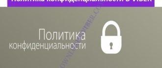 Новая политика конфиденциальности Viber